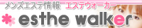 エステウォーカー【風俗・回春マッサージ】