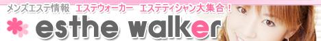 風俗エステ店 回春マッサージ・メンズエステ【エステウォーカー】